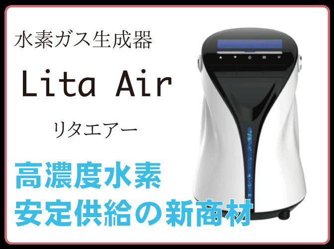 水素ガスLita Air(リタエアー)は高濃度水素安定供給の新商材~全国どこでもレンタル&購入するなら正規取次店 水素サロンMove onにお任せ下さい!