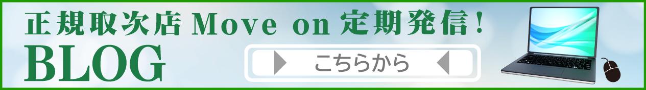 水素の正規取次店「水素サロンMove on」が定期配信するブログ!水素についてもっと知ろう!