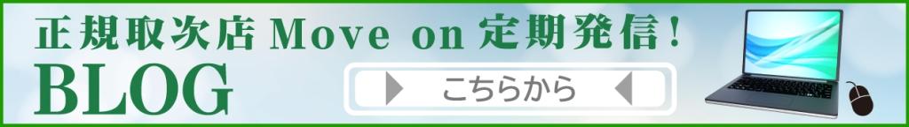 水素レンタル・水素販売の正規取次店 水素吸入サロンMove onが定期発信するブログです。