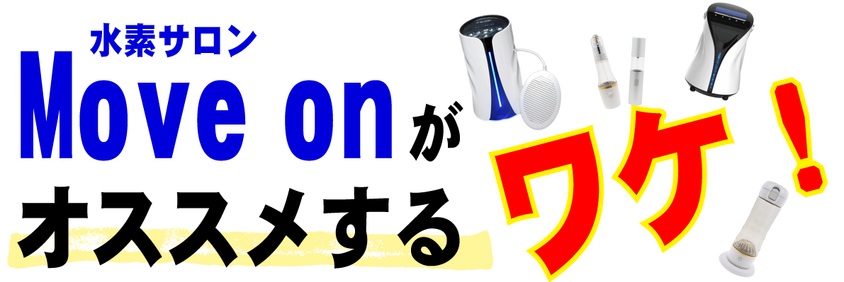 水素の正規取次店Move onがオススメする水素商材!水素風呂リタライフ・水素ガスリタエア!北海道から全国へ水素吸入サロンMove  on公式サイトより