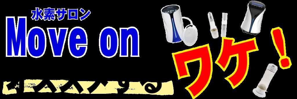 Litaシリーズ商材を実際に自分で使用して感じた効果!水素サロンMove onがおススメするワケ!