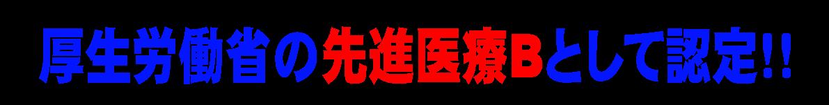 水素は厚生労働省の先進医療Bとして認定されました。北海道から全国へ~水素の正規取次店「水素吸入サロンMove on」公式サイトより
