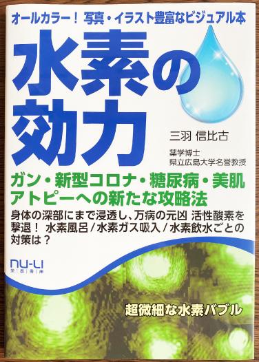 水素の効力(栄養書庫)三羽 信比古 薬学博士・広島大学名誉教授(著)水素の効力についてわかりやすく解説しています。北海道から全国へ~水素の正規取次店「水素吸入サロンMove  on」公式サイトより