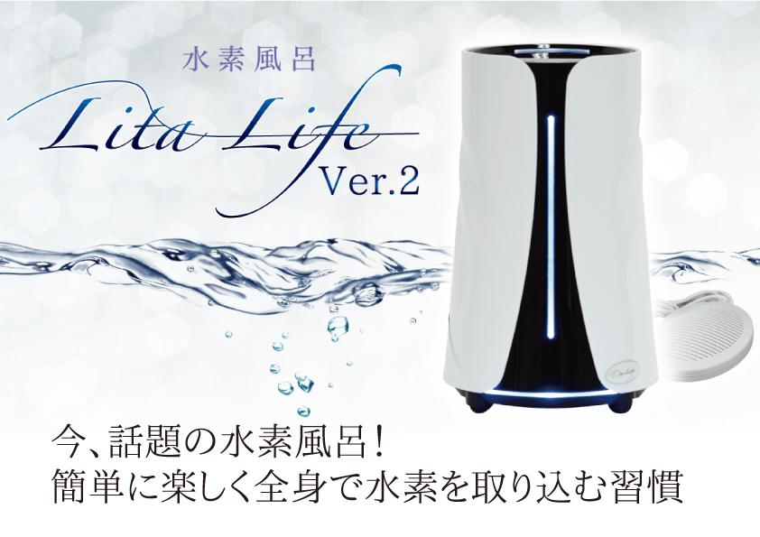 全身から取り込む高濃度水素!毎日のお風呂ら足湯でリラックスしながら水素補給のLita Life(リタライフ)レンタル&ご購入なら正規取次店 水素サロンMove onにご連絡下さい。