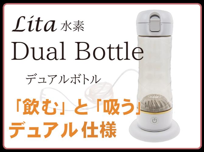 Lita水素Dual Bottle(デュアルボトル)は飲むと吸うのデュアル仕様を実現。いつでもどこでも手軽に水素補給~全国どこでも購入するなら正規取次店 水素サロンMove onにお任せ下さい!