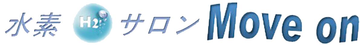 北海道から全国へ~水素の正規取次店「水素吸入サロンMove  on」について!北海道水素・千歳水素・札幌水素・北広島水素・恵庭水素・苫小牧水素・函館 水素・旭川水素・帯広水素・全国水素・東北水素・関東水素・信越水素・北陸水素・東海水素・近畿水素・中国地方水素・四国水素・九州水素・沖縄水素