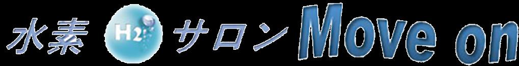 Lita水素商材の正規取次店 水素サロンMove onギャラリー