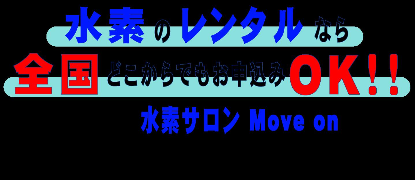 水素吸入サロンMove onです!水素(水素風呂・水素ガス)のレンタルなら全国どこからでもお申込みOK!!正規取次店Move onまでお気軽にお問い合わせ下さい。